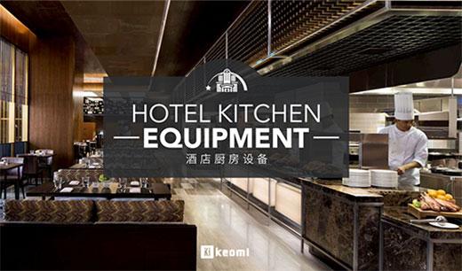 南宁市科裕厨房设备有限公司